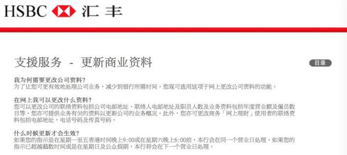 关于香港汇丰的商业资料证明书表格