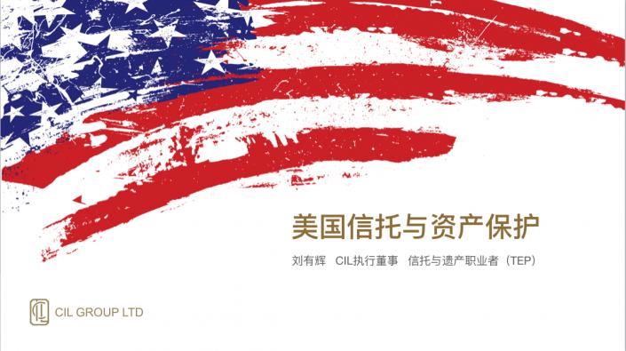 禾场线下活动:美国信托-CRS时代的资产保护之道